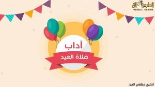 إضغط لمشاهدة ''آداب عيد الفطر / الشيخ مشاري الخراز ''