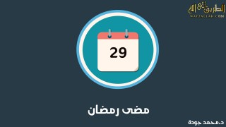 إضغط لمشاهدة ''مضى رمضان .. وهكذا يمضي العمر / د.محمد جودة  ''