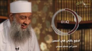 إضغط لمشاهدة ''ادفع بالتي هي أحسن / الشيخ أبي إسحاق الحويني ''