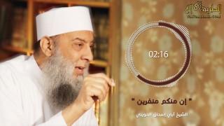 إضغط لمشاهدة ''إن منكم منفرين / الشيخ أبي إسحاق الحويني ''