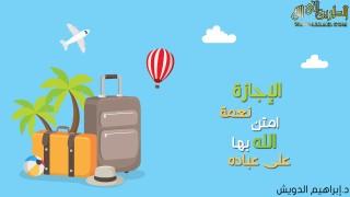 إضغط لمشاهدة ''أهداف الأسرة في الإجازة / د.إبراهيم الدويش  ''