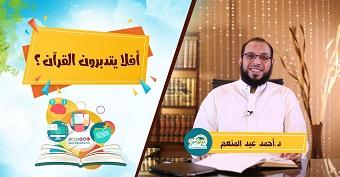 إضغط لمشاهدة ''أفلا يتدبرون القران - د. احمد عبد المنعم ''