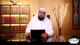 إضغط لمشاهدة ''أحكام التداوي / د.محمد محمود آل خضير ''