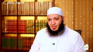 إضغط لمشاهدة ''فتح مكة / د.أحمد سيف الإسلام ''