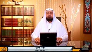 إضغط لمشاهدة ''الولاء والبراء / د. محمد محمود آل خضير ''