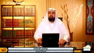 إضغط لمشاهدة ''نواقض الإسلام / د. محمد محمود آل خضير ''