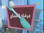 إضغط لمشاهدة ''فرشاة الاسنان  (فريق الصيانه) ''