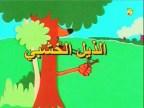 إضغط لمشاهدة ''الذيل الخشبي  (الصوص الذهبي) ''