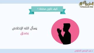 كيف تكون مخلصًا ؟ / د.عبد الرحمن الصاوي