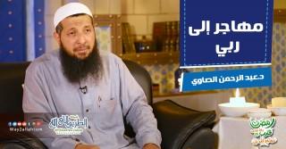 إضغط لمشاهدة ''مهاجر إلى ربي   د.عبد الرحمن الصاوي ''