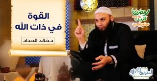 إضغط لمشاهدة ''القوة في ذات الله | د.خالد الحداد ''