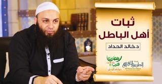 إضغط لمشاهدة ''ثبات أهل الباطل | د.خالد الحداد ''