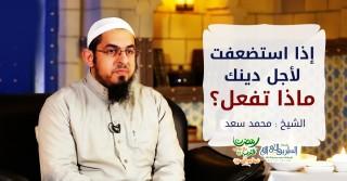 إضغط لمشاهدة ''إذا استضعفت لأجل دينك .. ماذا تفعل ؟ | الشيخ محمد سعد ''