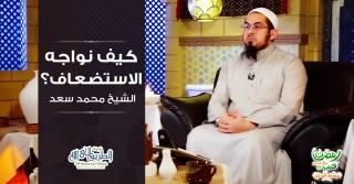 إضغط لمشاهدة ''كيف نواجه الاستضعاف ؟ | الشيخ محمد سعد ''