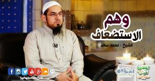 إضغط لمشاهدة ''وهم الاستضعاف | الشيخ محمد سعد ''