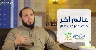 إضغط لمشاهدة ''عالم آخر | د.أحمد عبد المنعم ''
