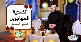 إضغط لمشاهدة ''تضحية المهاجرين | الشيخ أحمد جلال ''