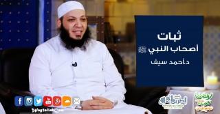 إضغط لمشاهدة ''ثبات أصحاب النبي ﷺ | د.أحمد سيف ''