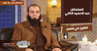 إضغط لمشاهدة ''السلطان عبد الحميد الثاني | الشيخ علي قاسم ''