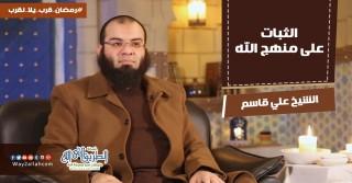 إضغط لمشاهدة ''الثبات على منهج الله | الشيخ علي قاسم ''