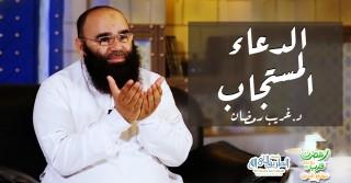 إضغط لمشاهدة ''الدعاء المستجاب | د.غريب رمضان ''