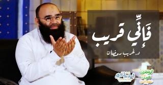 إضغط لمشاهدة ''فإني قريب | د.غريب رمضان ''