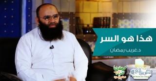 إضغط لمشاهدة ''هذا هو السر | د.غريب رمضان ''