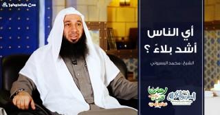 إضغط لمشاهدة ''أي الناس أشد بلاءً ؟ | الشيخ محمد البسيوني ''
