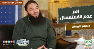 إضغط لمشاهدة ''ألم عدم الاستعمال | د.حازم شومان ''