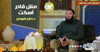 إضغط لمشاهدة ''مش قادر أسكت | د.حازم شومان  ''