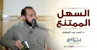 إضغط لمشاهدة ''السهل الممتنع | د.أحمد عبد المنعم ''