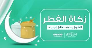 إضغط لمشاهدة ''زكاة الفطر | الشيخ محمد صالح المنجد ''