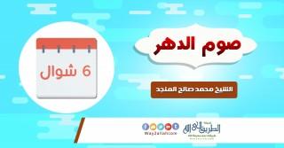 إضغط لمشاهدة ''صوم الدهر | الشيخ محمد صالح المنجد ''