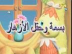 إضغط لمشاهدة ''بسمة وحقل الزهار (حكايات نيبو ونابو) ''