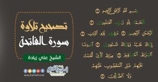 إضغط لمشاهدة ''تصحيح تلاوة سورة الفاتحة | الشيخ علي زيادة ''