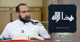 إضغط لمشاهدة ''هذا الإله | د.أحمد عبد المنعم ''