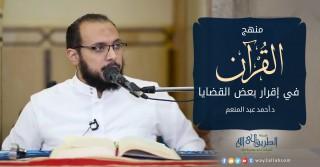 إضغط لمشاهدة ''منهج القرآن في إقرار بعض القضايا | د.أحمد عبد المنعم ''