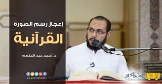 إضغط لمشاهدة ''إعجاز رسم الصورة القرآنية | د.أحمد عبد المنعم ''