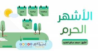 إضغط لمشاهدة ''الأشهر الحرم | الشيخ محمد صالح المنجد ''
