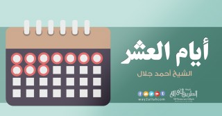 إضغط لمشاهدة ''أيام العشر | الشيخ أحمد جلال ''