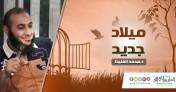 إضغط لمشاهدة ''ميلاد جديد | د.محمد الغليظ ''