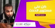 إضغط لمشاهدة ''كن على مستوى الحدث | د.محمد الغليظ ''