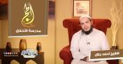 إضغط لمشاهدة ''الحج .. مدرسة الأخلاق | الشيخ أحمد جلال ''