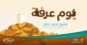 إضغط لمشاهدة ''يوم عرفة | الشيخ أحمد جلال ''
