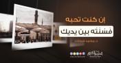 إضغط لمشاهدة ''إن كنت تحبه .. فسنته بين يديك | د.محمد فرحات ''