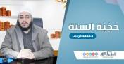 إضغط لمشاهدة ''حُجِّيَّة السنة | د.محمد فرحات ''