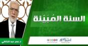 إضغط لمشاهدة '' السنة المُبَيِّنة | د.عمر عبد الكافي ''