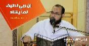 إن ربي لطيف لما يشاء | د.أحمد عبد المنعم