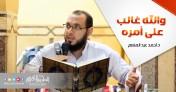 والله غالب على أمره | د.أحمد عبد المنعم