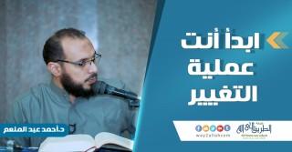 ابدأ أنت عملية التغيير | د.أحمد عبد المنعم